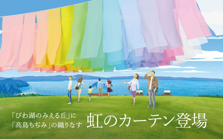 虹のカーテン登場