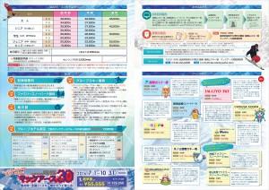 関西8販促ツール(A3チラシ表)