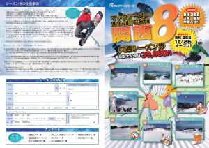 関西8販促ツール(A3チラシ裏)