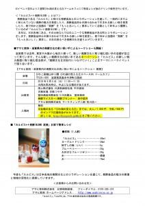 「カルピス®+発酵BLEND滋賀」0002
