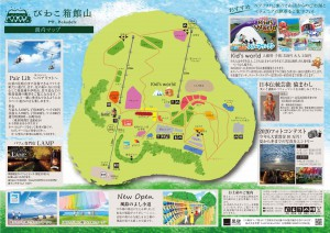園内マップ中面