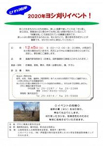 琵琶湖岸2020年ヨシ刈りイベント