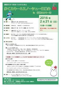 2016箱館山イベント案内