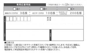 スタンプラリーカード(裏)