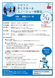 170212箱館山XC体験・講習会