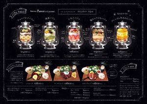 menu_hyou_2020FUYU6-1
